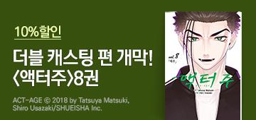 만화_dcw_액터주