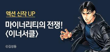 만화_미스터블루_김성동 액션