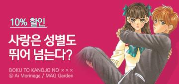 만화_대원씨아이_나와 그녀의 XXX