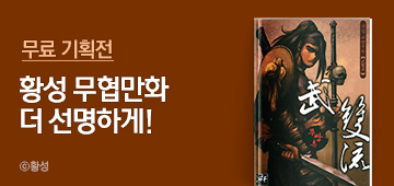 만화_미스터블루_화질개선<무쌍류>