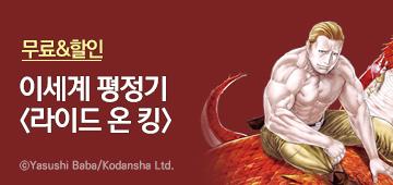 만화_대원씨아이_라이드온킹