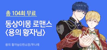 웹툰_기획전_용의 황자님_종료일 0416