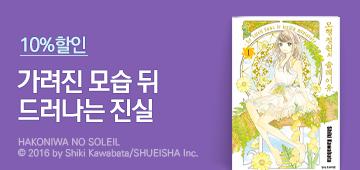 만화_dcw_모형정원