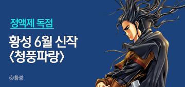 만화_미스터블루_청풍파랑