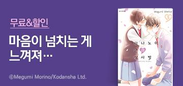 만화_대원씨아이_하나노이군과 상사병