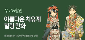 만화_대원씨아이_천수의 나라