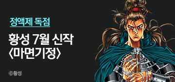 만화_미스터블루_마면기정