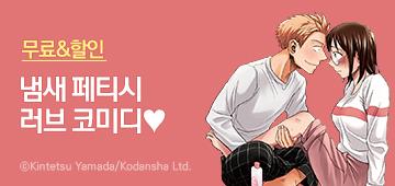 만화_대원씨아이_땀과 비누