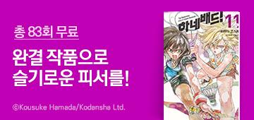 만화_YNK미디어_하네배드