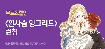 만화_대원씨아이_흰사슴 잉그리드