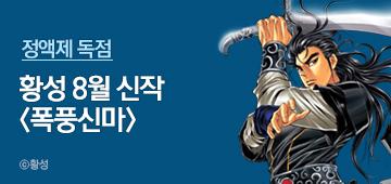 만화_미스터블루_황성 폭풍신마
