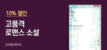 소설_대원씨아이_놓치기전에_0818종료