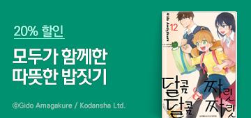 만화_삼양출판사_달콤달콤