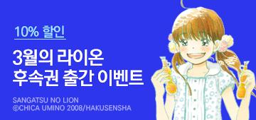 만화_학산문화사_3월의 라이온