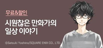 만화_대원씨아이_요시노즈이카