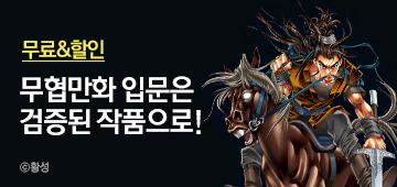 만화_미스터블루_황성 몽유강호