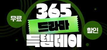 만화_미스터블루_드라마만화 득템데이