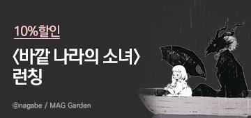 만화_학산문화사_바깥나라의 소녀