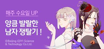만화_대원씨아이_러블라이 신데렐라