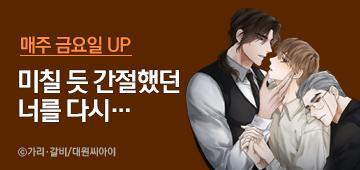만화_대원씨아이_우연한 친구