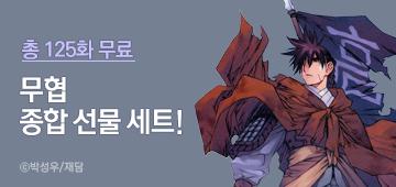 만화_재담미디어_무협종합세트