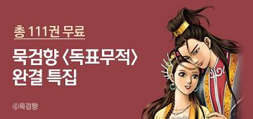 만화_kocn_묵검향 <독표무적> 완결