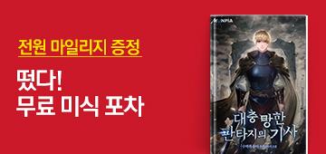 소설_무료 미식 포차_0201종료