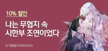 소설_kw북스_그무협지속시한부_0204종료