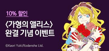만화_학산문화사_가형의 앨리스