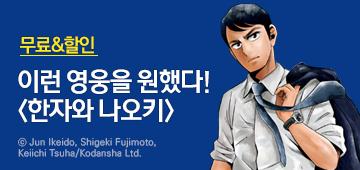 만화_대원씨아이_한자와 나오키