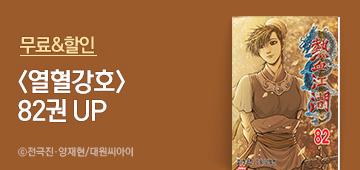 만화_대원씨아이_열혈강호 82