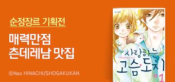 만화_dcw_사랑하는 고슴도치