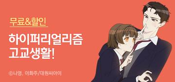 만화_대원씨아이_교내연애금지