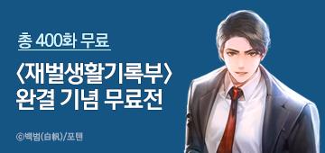 소설_키다리스튜디오_판무테마_0427 종료