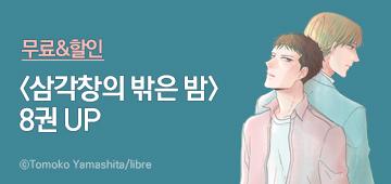 만화_대원씨아이_삼각창의 밖은 밤