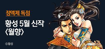 만화_미스터블루_5월 무협 신작