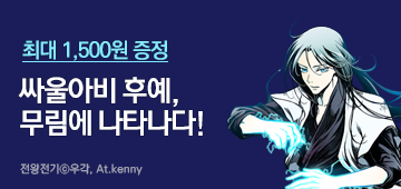 웹툰_전왕전기 런칭기념_종료일 0517