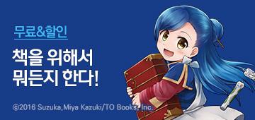 만화_대원씨아이_책벌레의 하극상