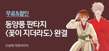 만화_대원씨아이_꽃이 지더라도