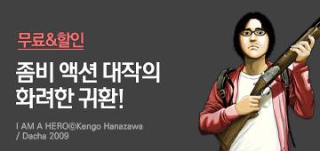 만화_대원씨아이_아이엠히어로