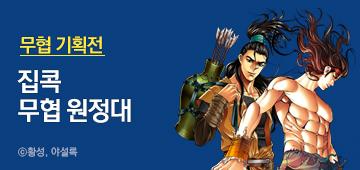 만화_미스터블루_집콕원정대