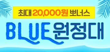 소설_블루원정대_0816 종료