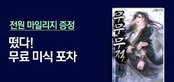 소설_무료 미식 포차_0801 종료