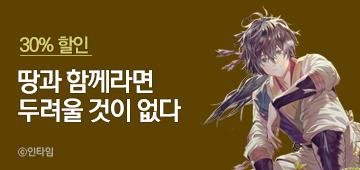 소설_인타임_판무테마_0810 종료