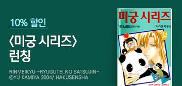 만화_학산문화사_미궁시리즈