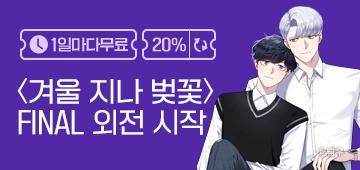 웹툰_독점_겨울 지나 벚꽃 외전_1031