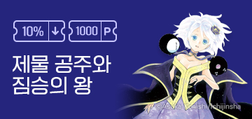 만화_학산문화사_재물공주의 짐승의 왕