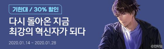 소설_인타임_스탯두배_0128종료