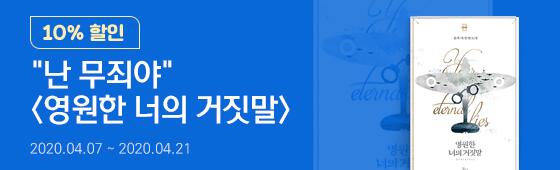 소설_동아미디어_영원한너의거짓말_0421종료