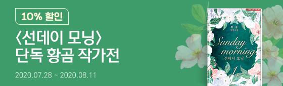 소설_북스트림_선데이모닝_0811종료